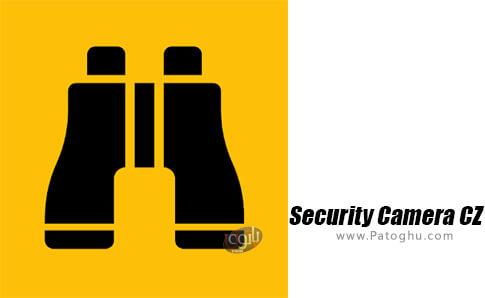 دانلود Security Camera CZ برای اندروید