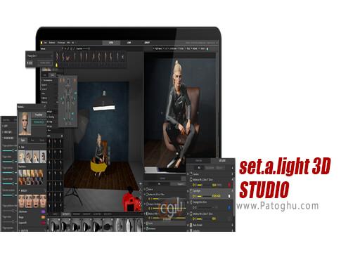 دانلود set a light 3D STUDIO برای ویندوز