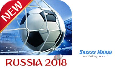 دانلود soccer mania برای اندروید