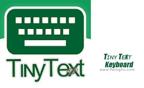 دانلود Tɪɴʏ Tᴇxᴛ Keyboard برای اندروید