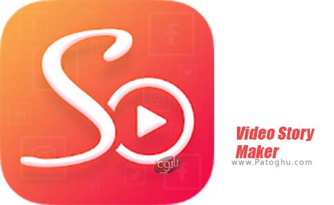 دانلود Video Story Maker برای اندروید