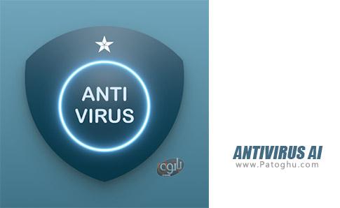 دانلود ANTIVIRUS AI برای اندروید