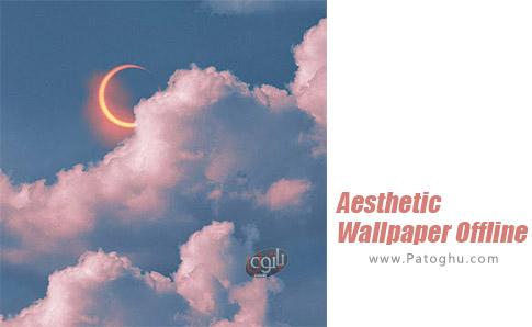 دانلود Aesthetic Wallpaper Offline برای اندروید