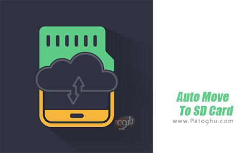 دانلود Auto Move To SD Card برای اندروید