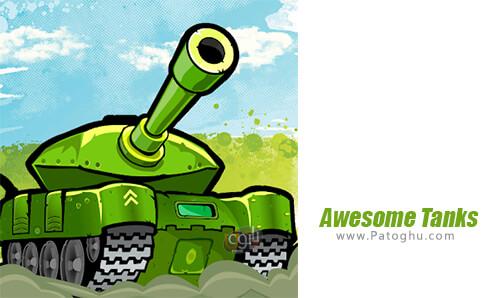 دانلود Awesome Tanks برای اندروید