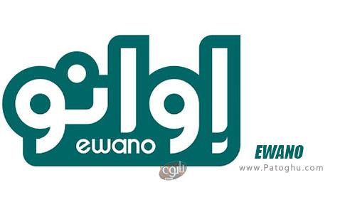 دانلود EWANO برای اندروید