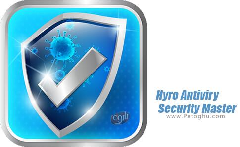 دانلود Hyro Antiviry Security Master برای اندروید