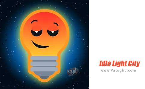 دانلود Idle Light City برای اندروید