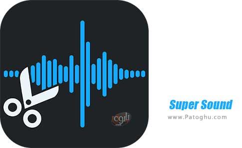 دانلود Super Sound برای اندروید