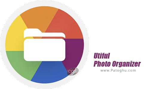 دانلود Utiful Photo Organizer برای اندروید