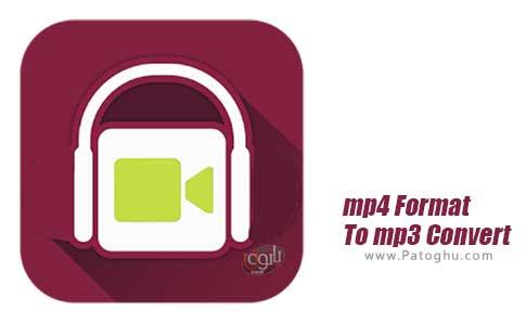 دانلود mp4 Format To mp3 Convert برای اندروید