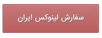 سفارش لینوکس ایران