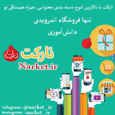 فروشگاه محتوای انارستان، اندروید مارکت جامع دانش آموزی