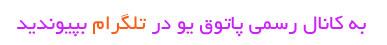 تلگرام پاتوق یو